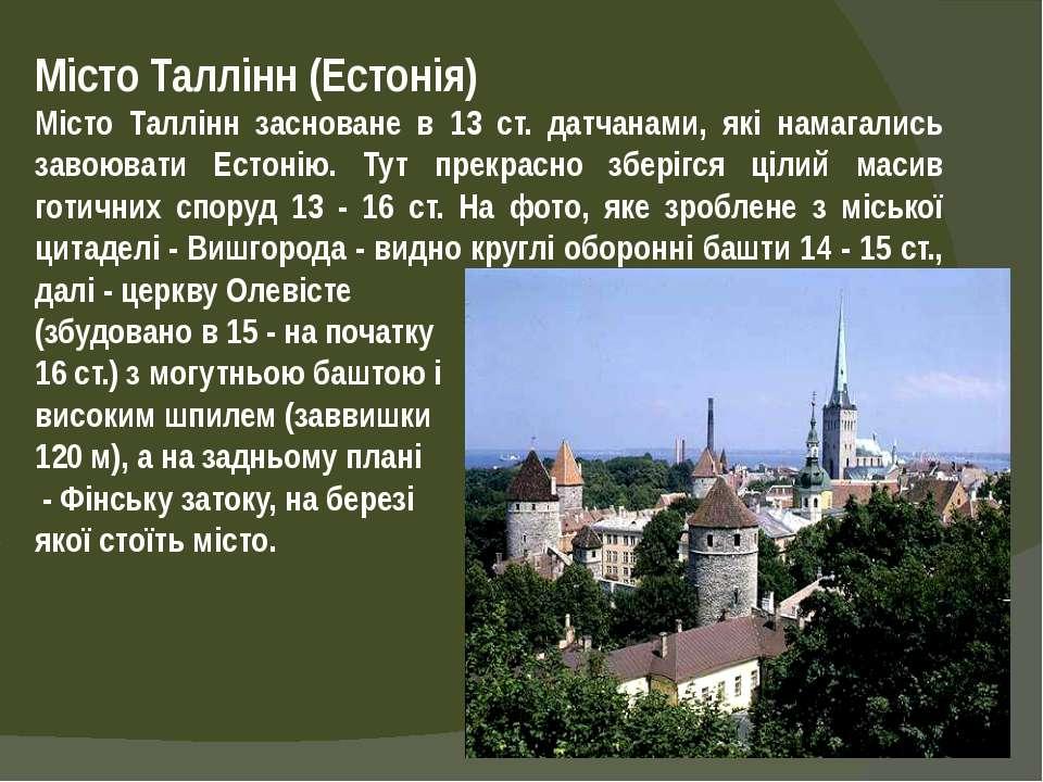 Місто Таллінн (Естонія) Місто Таллінн засноване в 13 ст. датчанами, які намаг...