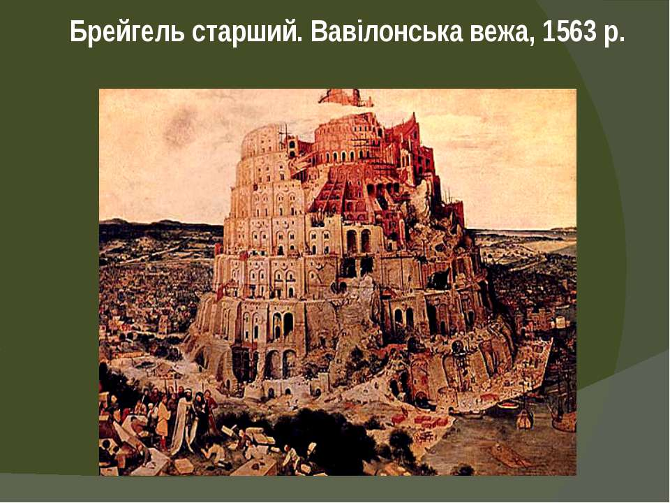 Брейгель старший. Вавілонська вежа, 1563 р.