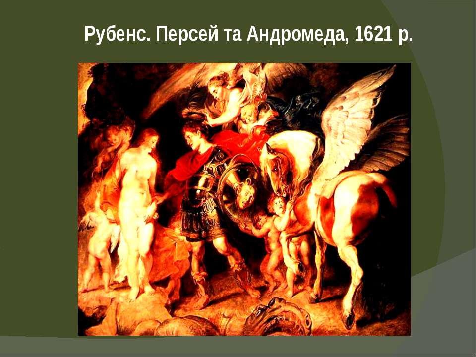 Рубенс. Персей та Андромеда, 1621 р.