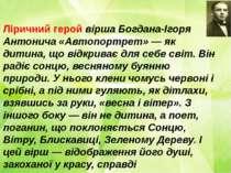 Ліричний герой вірша Богдана-Ігоря Антонича «Автопортрет» — як дитина, що від...