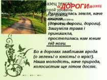 «ДОРОГИ» Розгорнулась земля, наче книжка (дороги, дороги, дороги). Зашуміла т...