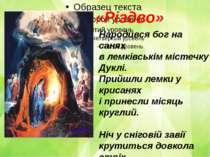 «Різдво» Народився бог на санях в лемківськім містечку Дуклі. Прийшли лемки у...