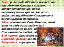 Тема: розповідь біблійної легенди про народження Христа з власною інтерпретац...