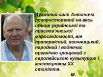 Духовний світ Антонича розпросторений на весь обшир української та праслов'ян...