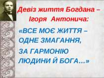 Девіз життя Богдана – Ігоря Антонича: «ВСЕ МОЄ ЖИТТЯ – ОДНЕ ЗМАГАННЯ, ЗА ГАРМ...