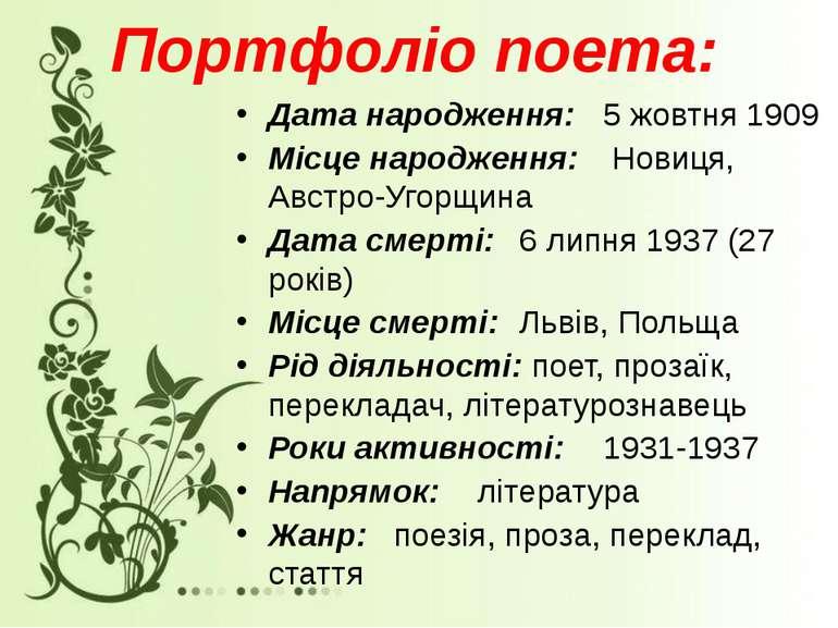 Портфоліо поета: Дата народження: 5 жовтня 1909 Місце народження: Новиця, Авс...