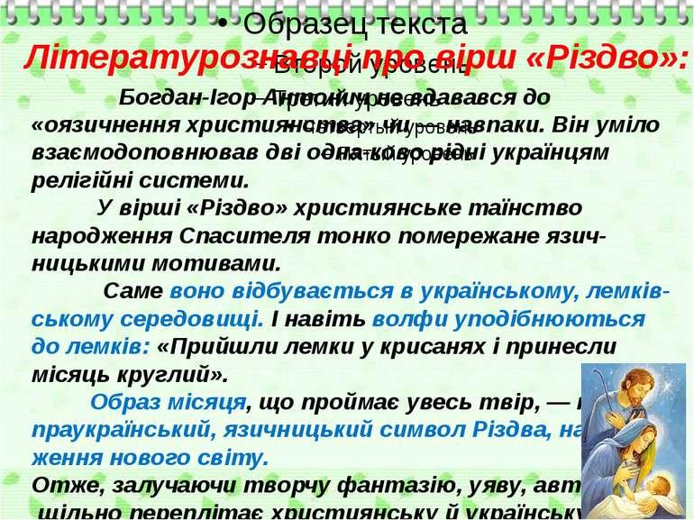 Літературознавці про вірш «Різдво»: Богдан-Ігор Антонич не вдавався до «оязич...