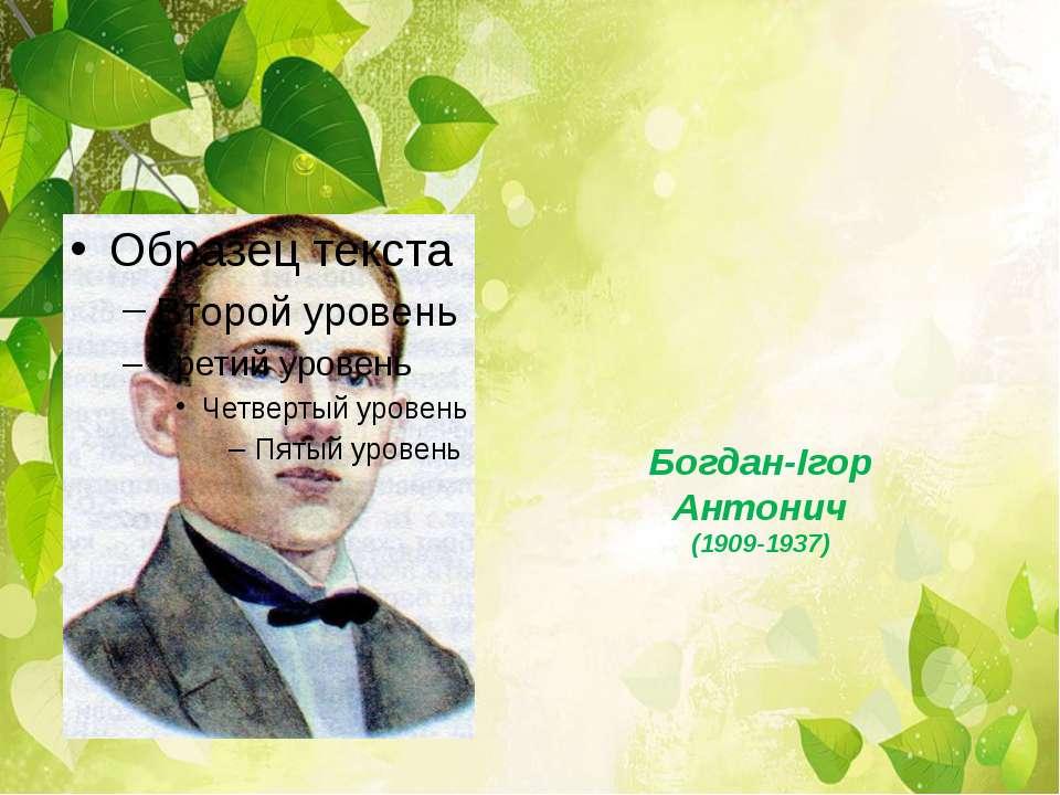 Богдан-Ігор Антонич (1909-1937)