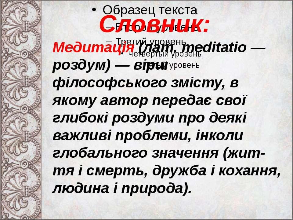 Медитація (лат. meditatio — роздум) — вірш філософського змісту, в якому авто...
