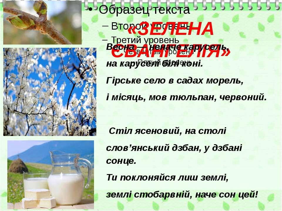 «ЗЕЛЕНА ЄВАНГЕЛІЯ» Весна — неначе карусель, на каруселі білі коні. Гірське се...