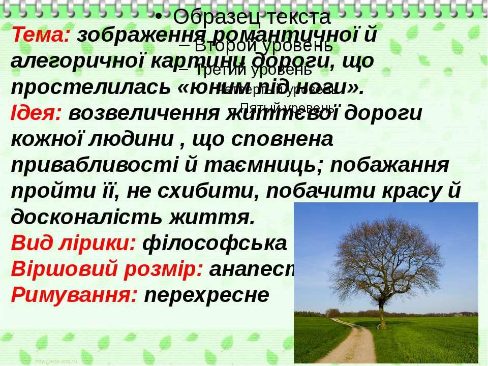 Тема: зображення романтичної й алегоричної картини дороги, що простелилась «ю...