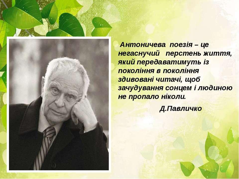 Антоничева поезія – це негаснучий перстень життя, який передаватимуть із поко...