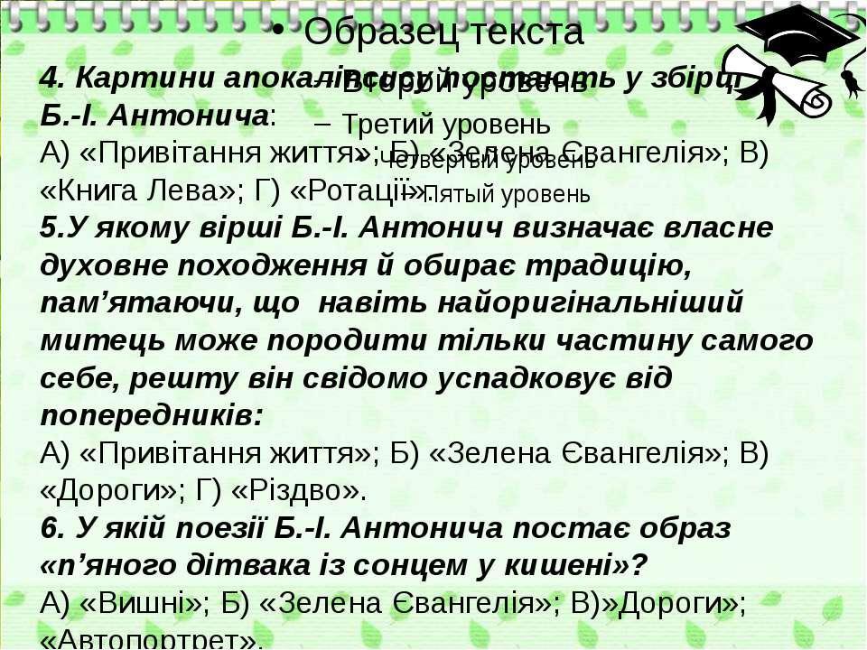 4. Картини апокаліпсису постають у збірці Б.-І. Антонича: А) «Привітання житт...