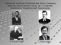 Українська класична література має багату спадщину майстрів новелістичного жа...