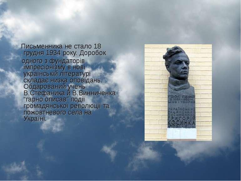 Письменника не стало 18 грудня 1934 року. Доробок одного з фундаторів імпресі...