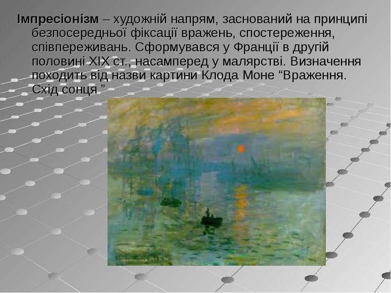 Імпресіонізм – художній напрям, заснований на принципі безпосередньої фіксаці...