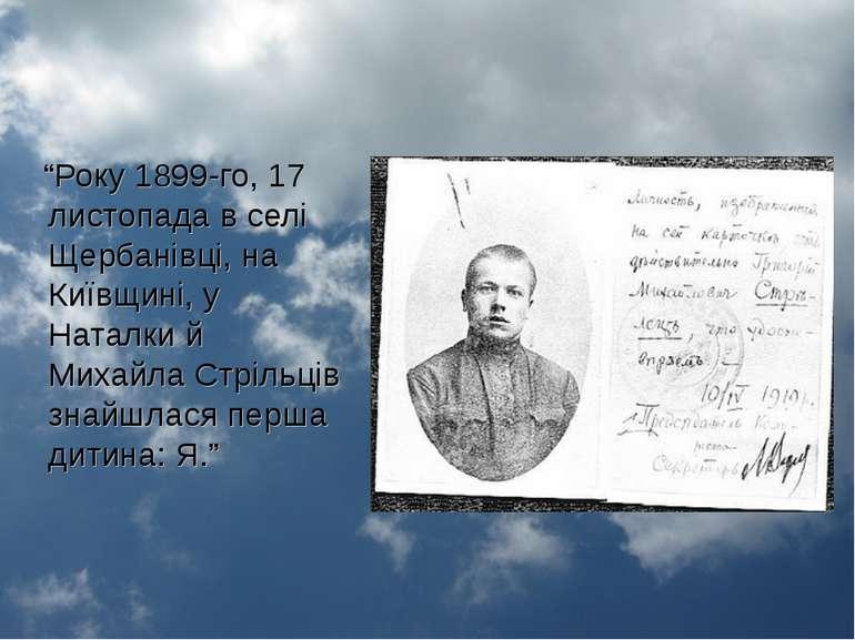 """""""Року 1899-го, 17 листопада в селі Щербанівці, на Київщині, у Наталки й Михай..."""