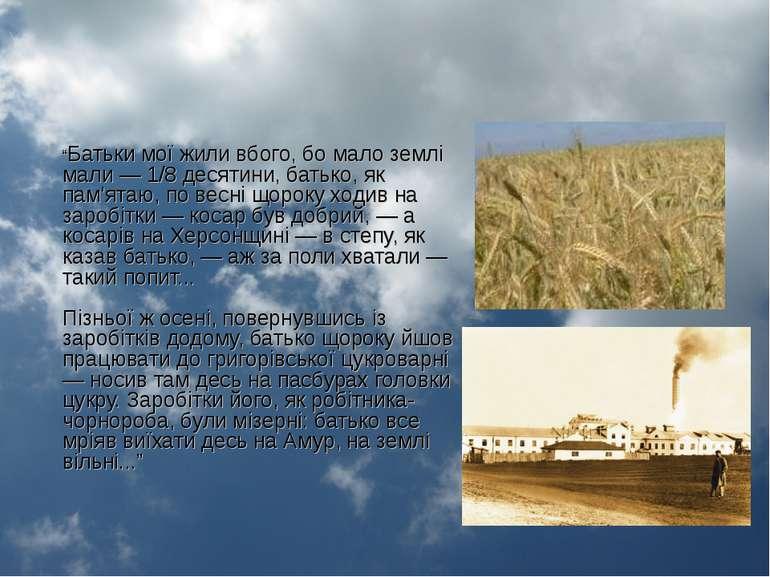 """""""Батьки мої жили вбого, бо мало землі мали — 1/8 десятини, батько, як пам'ята..."""