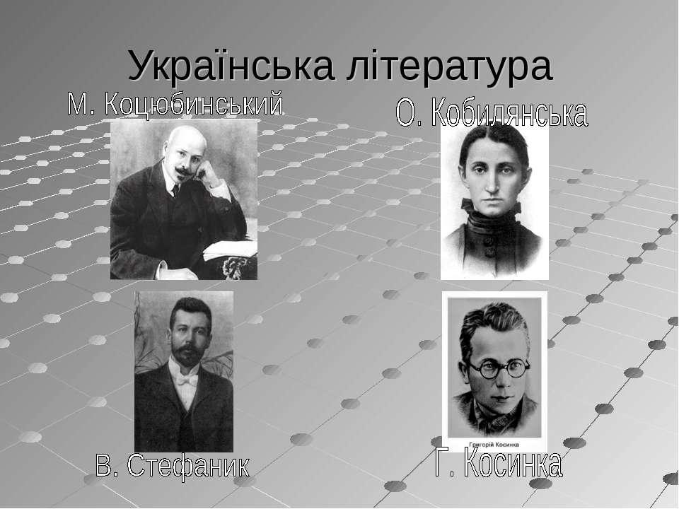 Українська література