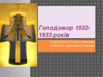 Голодомор 1932-1933 років Історія України 10 клас з елементами особистісно - ...