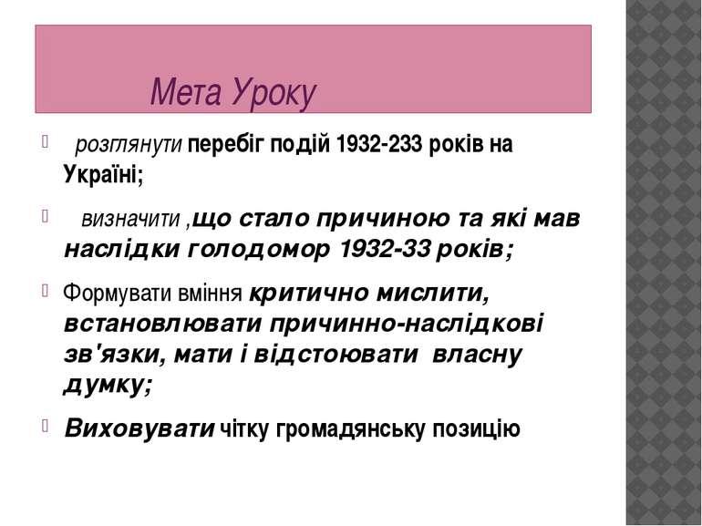Мета Уроку розглянути перебіг подій 1932-233 років на Україні; визначити ,що ...