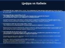 """Постанова КМУ від 9 червня 2006 р. № 815 """"Про затвердження Плану використання..."""