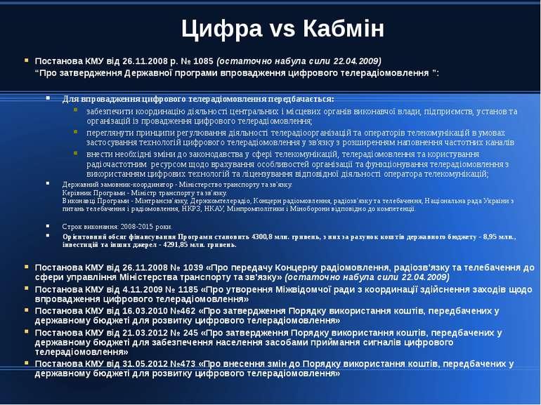 """Постанова КМУ від 26.11.2008 р. № 1085 (остаточно набула сили 22.04.2009) """"Пр..."""