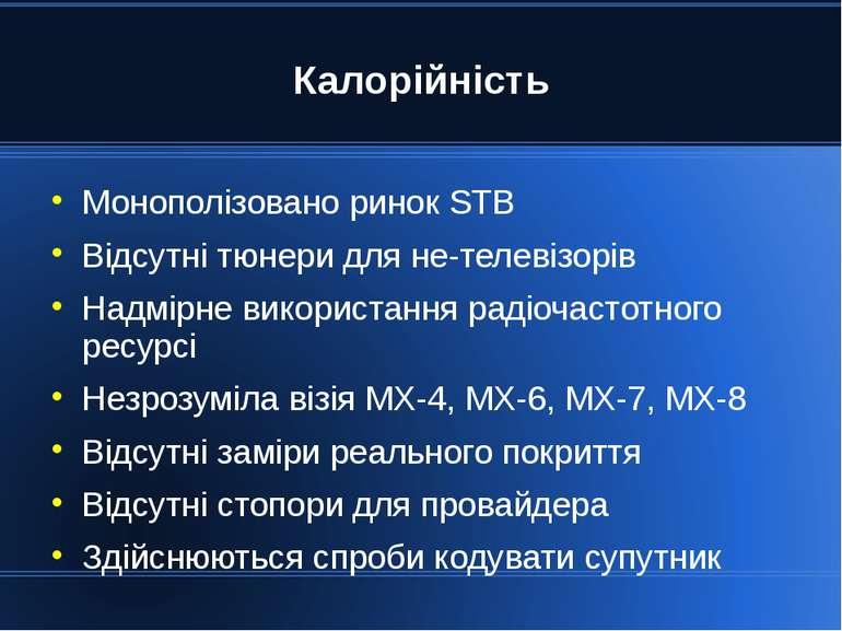 Калорійність Монополізовано ринок STB Відсутні тюнери для не-телевізорів Надм...