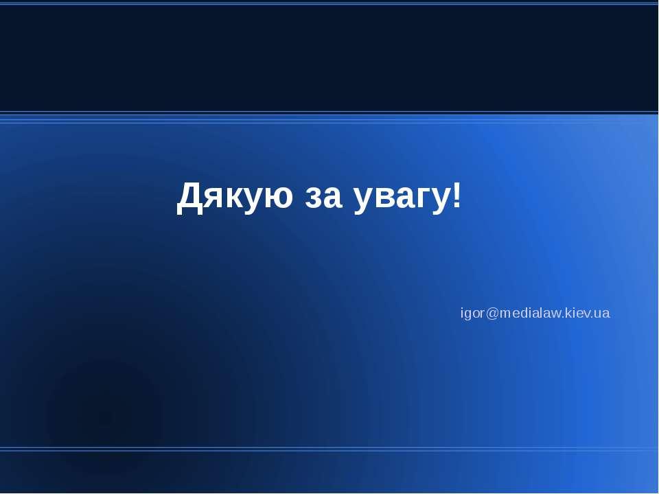Дякую за увагу! igor@medialaw.kiev.ua