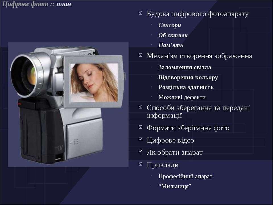 Будова цифрового фотоапарату Сенсори Об'єктиви Пам'ять Механізм створення зоб...