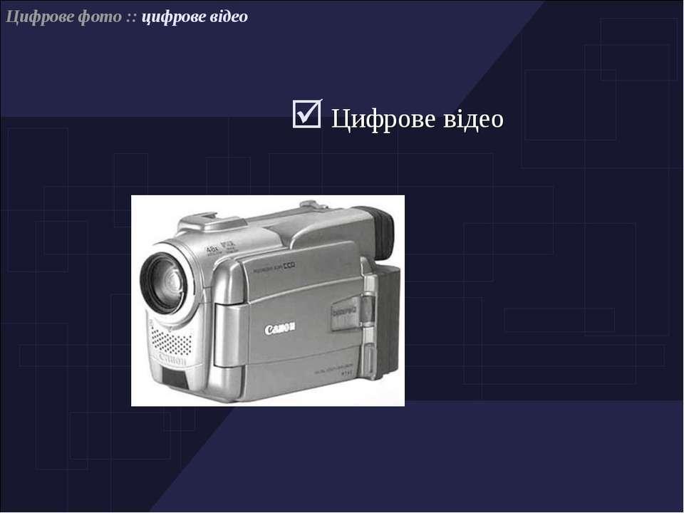 Цифрове відео Цифрове фото :: цифрове відео