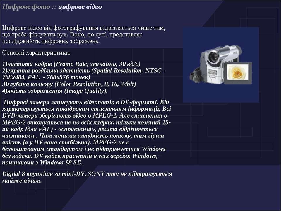 Цифрове відео від фотографування відрізняється лише тим, що треба фіксувати р...
