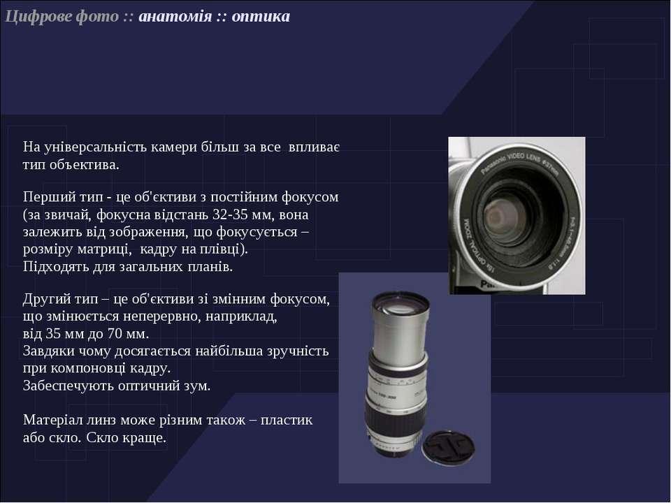 Цифрове фото :: анатомія :: оптика На універсальність камери більш за все впл...