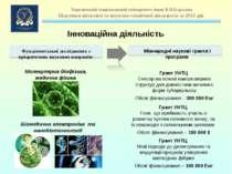 Грант УНТЦ Нові підходи до детектування та модуляції процесів утворення аміло...