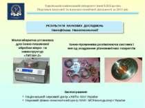Малогабаритна установка для іонно-плазмової обробки мікро- та наноструктур «Т...