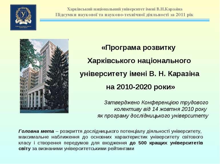 «Програма розвитку Харківського національного університету імені В. Н. Каразі...