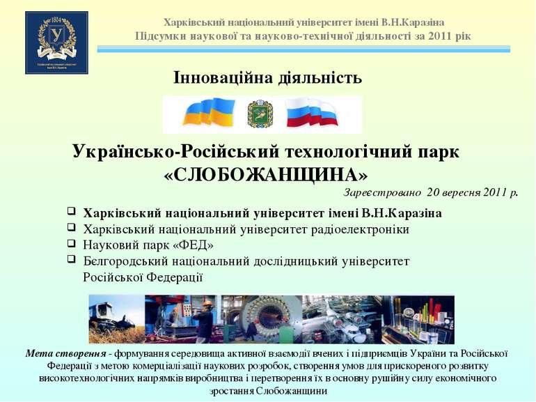 Українсько-Російський технологічний парк «СЛОБОЖАНЩИНА» Зареєстровано 20 вере...