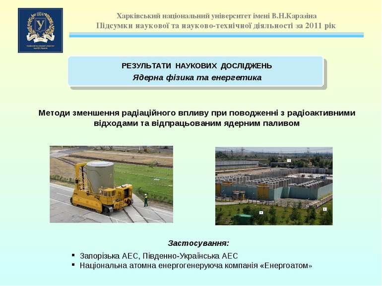 Методи зменшення радіаційного впливу при поводженні з радіоактивними відходам...