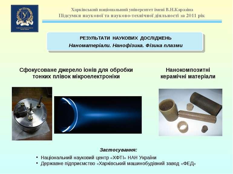 Сфокусоване джерело іонів для обробки тонких плівок мікроелектроніки Нанокомп...