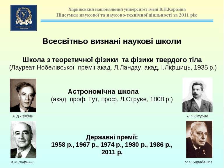 Школа з теоретичної фізики та фізики твердого тіла (Лауреат Нобелівської прем...