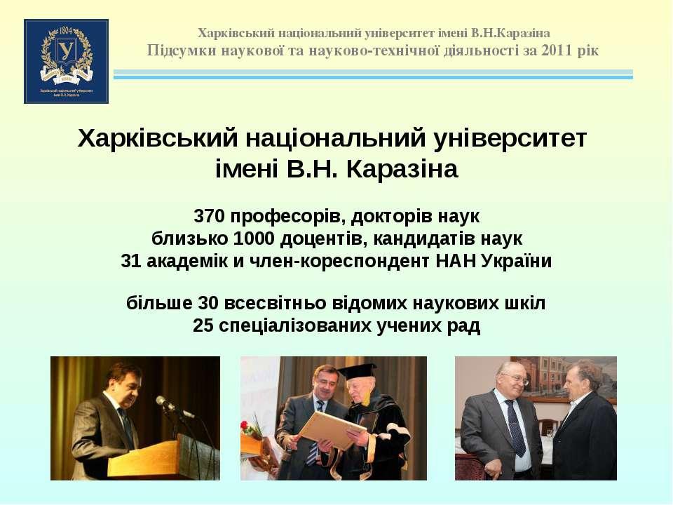 370 професорів, докторів наук близько 1000 доцентів, кандидатів наук 31 акаде...