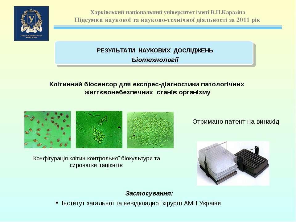 Конфігурація клітин контрольної біокультури та сироватки пацієнтів Застосуван...