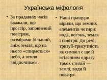 Українська міфологія За прадавніх часів вважали, що простір, заповнений повіт...