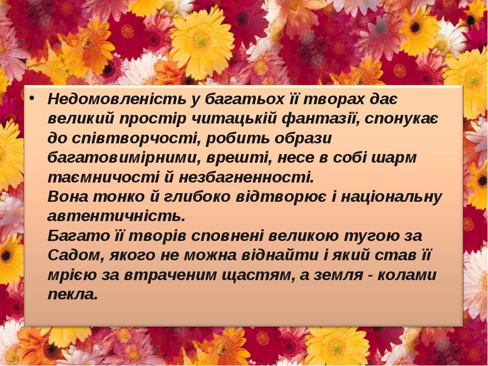 Галина Пагутяк Реферат