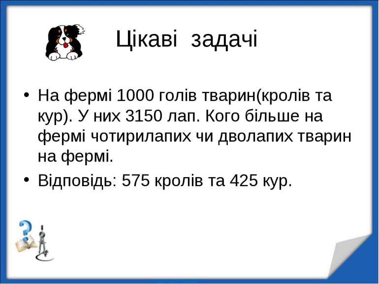 Цікаві задачі На фермі 1000 голів тварин(кролів та кур). У них 3150 лап. Кого...