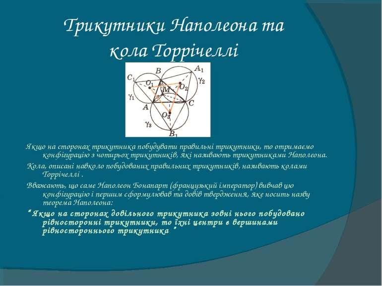 Трикутники Наполеона та кола Торрічеллі Якщо на сторонах трикутника побудуват...