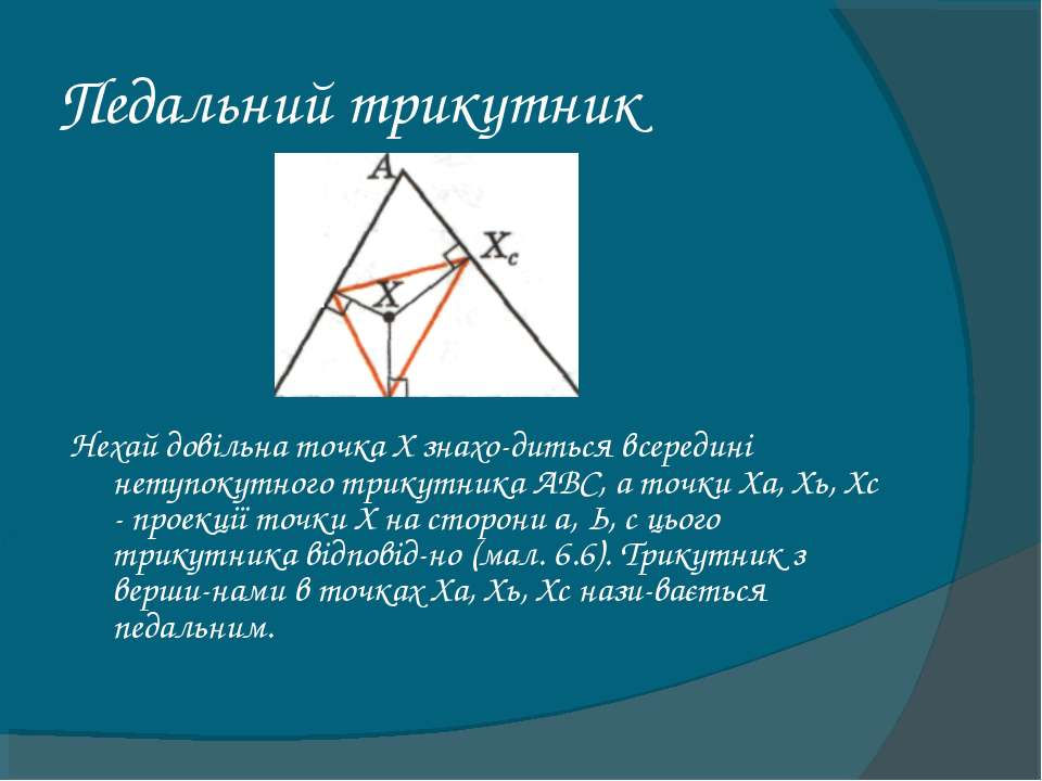 Педальний трикутник Нехай довільна точка X знахо диться всередині нетупокутно...