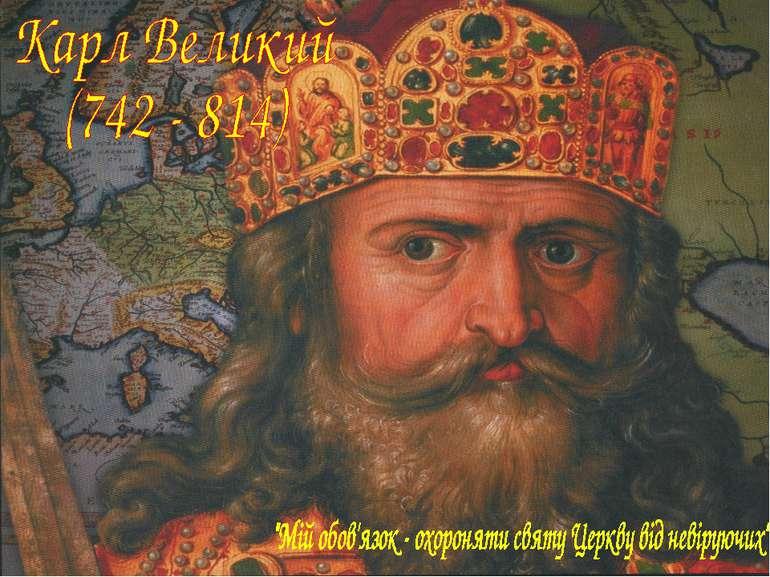 Карл Великий
