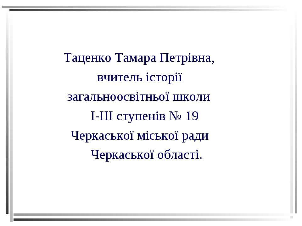 Таценко Тамара Петрівна, вчитель історії загальноосвітньої школи І-ІІІ ступен...