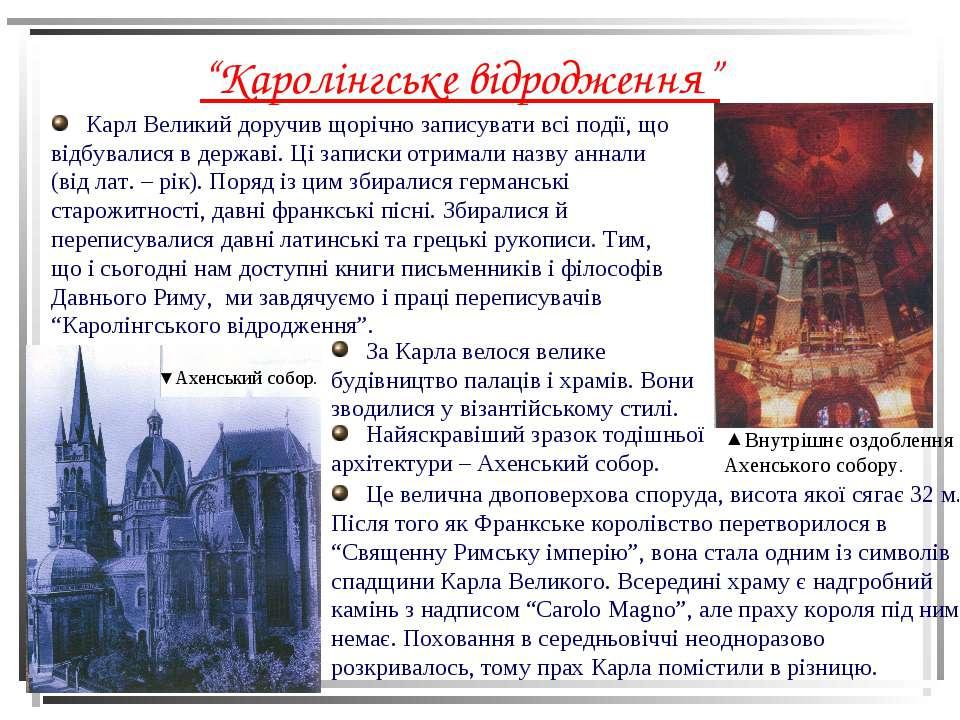 """""""Каролінгське відродження"""" ▼Ахенський собор. Внутрішнє оздоблення Ахенського ..."""